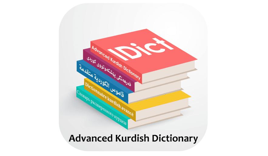 فەرهەنگی iDictionary ئینگلیزی كوردی به 56 ههزار ووشه و به 10 زمانی جیاواز بهخۆرای دایگره