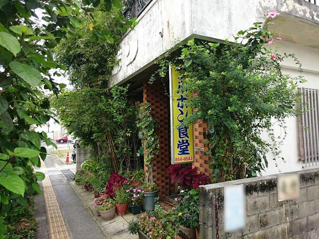 食事の店ブルボン食堂の写真