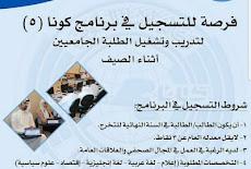 فرصة للشباب الكويتي للتوظيف في برنامج كونا التقديم متاح للجميع الطلبة الى حتى ١٣ / ٩ / ٢٠١٨