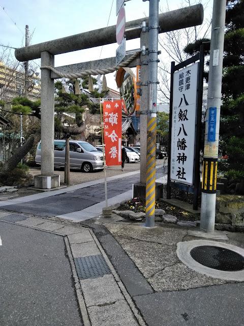 八釼八幡神社の写真