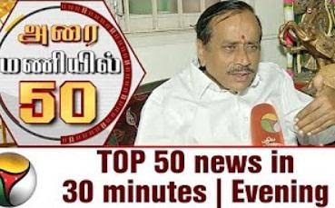 Top 50 News in 30 Minutes | Evening 21-10-2017 Puthiya Thalaimurai Tv