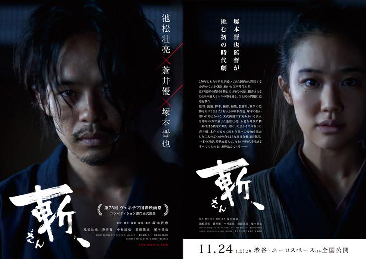 Zan - Shinya Tsukamoto