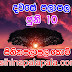 Lagna Palapala Ada Dawase  | ලග්න පලාපල | Sathiye Lagna Palapala 2019 | 2019-06-10