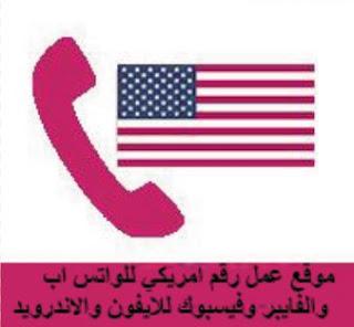 موقع عمل رقم امريكي للواتس اب والفايبر وفيسبوك للايفون والاندرويد
