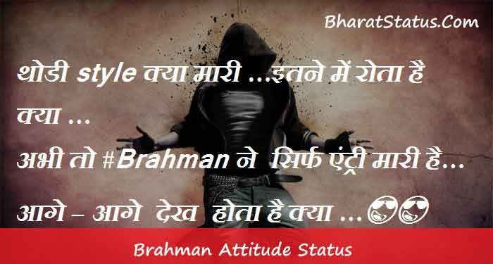 New Brahman Attitude Status Shayari Images in Hindi
