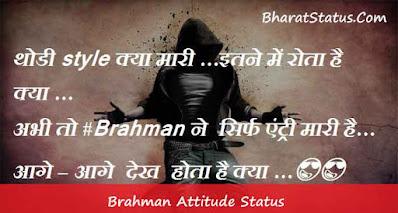 Brahman Attitude status Shayari in hindi