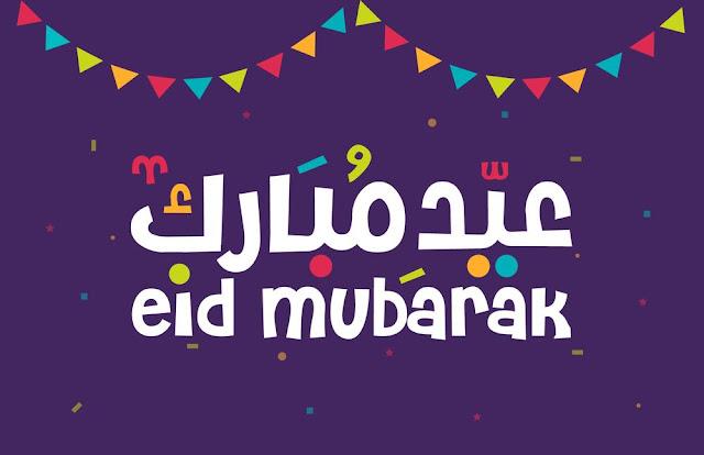 كل عام وانتم بخير ... موعد صلاة العيد