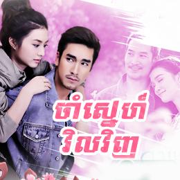 Cham Sne Vil Vinh | 50ep End