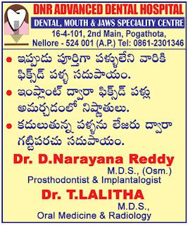 dr  D, NARAYANA REDDY MDS NELLORE