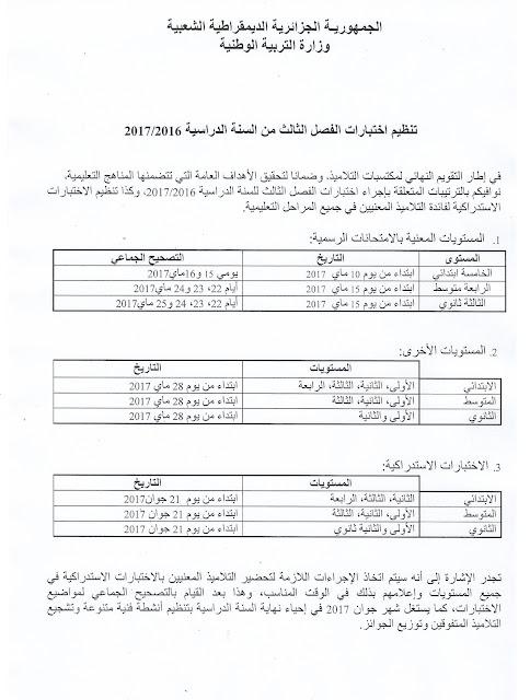 اختبارات الفصل الثالث من السنة الدراسية 2017/2016