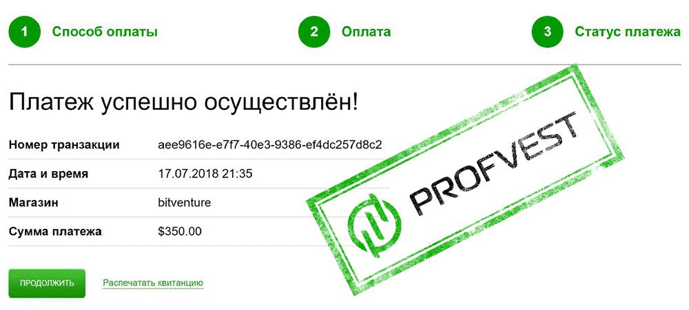 Депозит в BitVenture