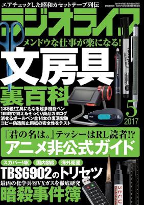 ラジオライフ 2017年05月号 raw zip dl