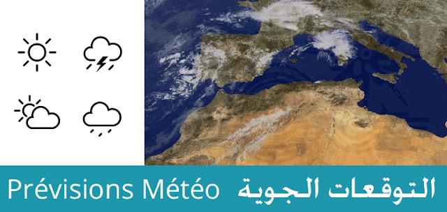 التوقعات الجوية ليوم الغد الجمعة 24 ماي 2019