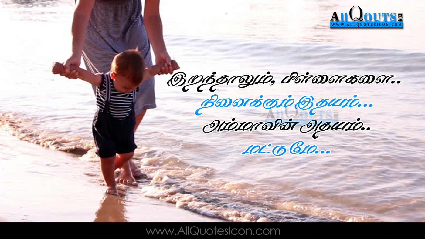 Tamil Quotes Images Mothers Day Life Inspiration Quotes