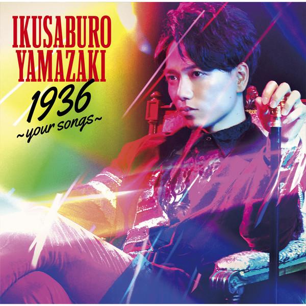 [Album] 山崎育三郎 – 1936 ~your songs~ (2016.08.24/MP3/RAR)