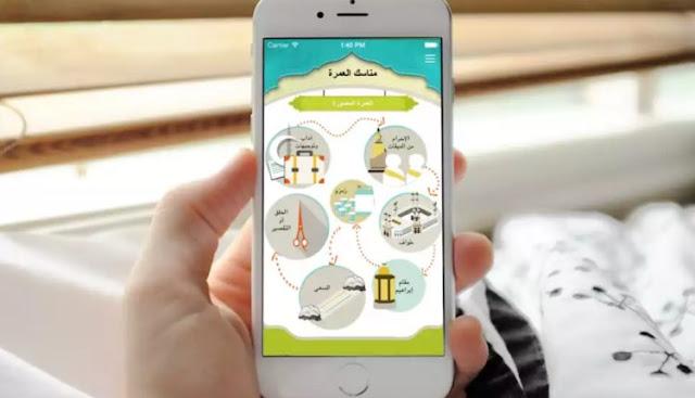 تطبيق المطوف المتخصص في تسهيل أداء رحلة الحج للمسلمين