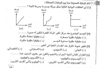 تحميل 27 نموذج امتحان في العلوم للصف الثالث الاعدادي الترم الاول