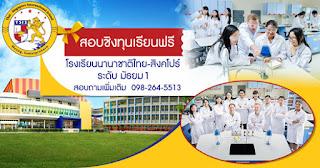 สมัครได้แล้ววันนี้ถึงวันที่15 พฤษภาคม 62 สอบชิงทุนการศึกษาระดับมัธยมศึกษาปีที่ 1 โรงเรียนนานาชาติไทย – สิงคโปร์