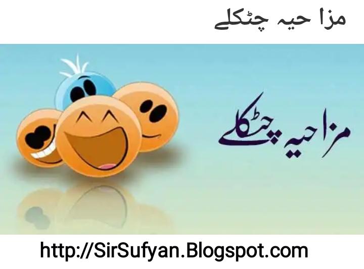 مزاحیہ چٹکلے - مزیدار لطیفے - latest urdu funny jokes