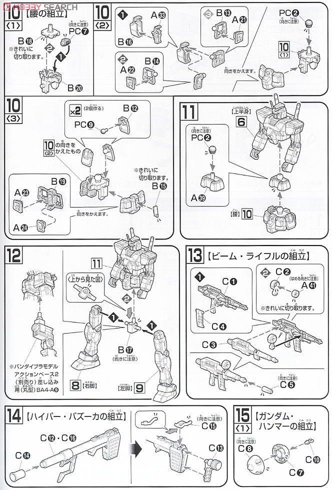 Gunpla Starter Set Vol.2 available (Manual, Runners) Link