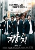 Film After School (2016) Full Movie