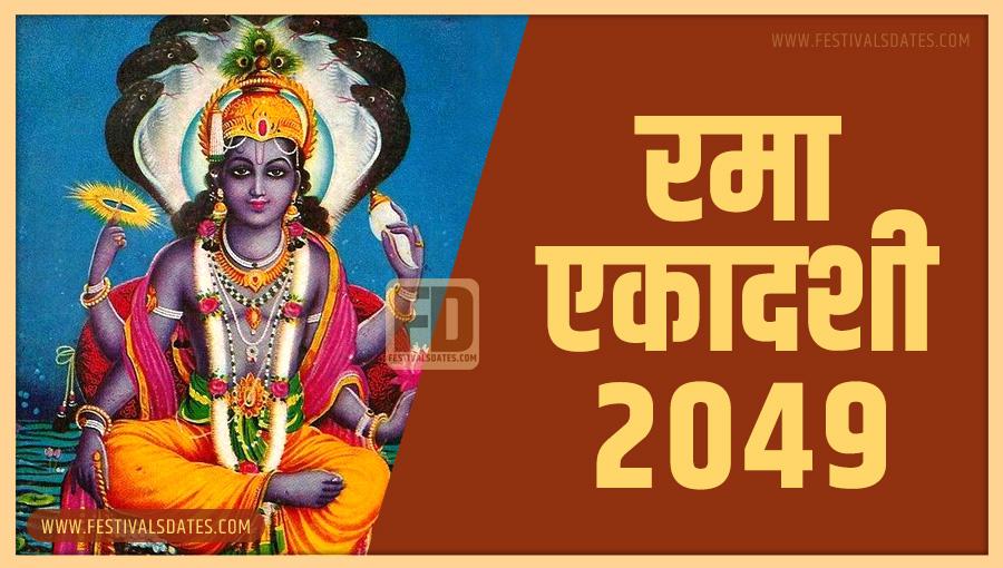 2049 रमा एकादशी तारीख व समय भारतीय समय अनुसार
