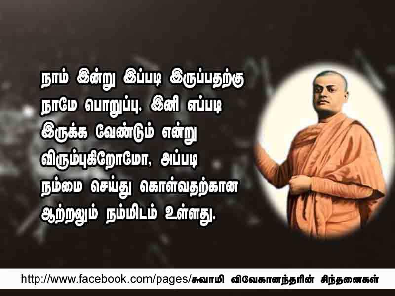 swami vivekananda tamil quotes - photo #4