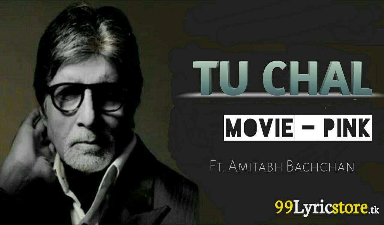 Tu Chal lyrics - Pink | Amitabh Bachchan | Motivational Poem , Amitabh Bachchan poetry