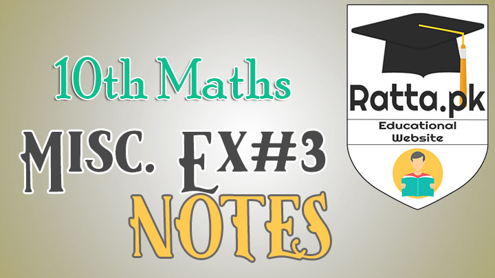 10th Maths Misc. Exercise 3 Solved Obectives - MCQs and Questions