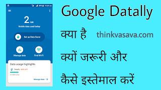 Google datally Kya hai or kaise kaam karta Hai
