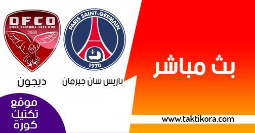 مشاهدة مباراة باريس سان جيرمان وديجون بث مباشر اليوم 26-02-2019 كأس فرنسا
