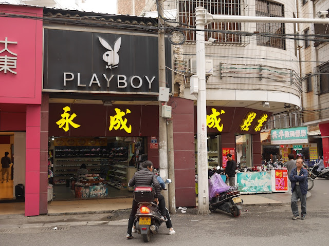 Playboy street-front sign on Jiefang East Road in Yunfu