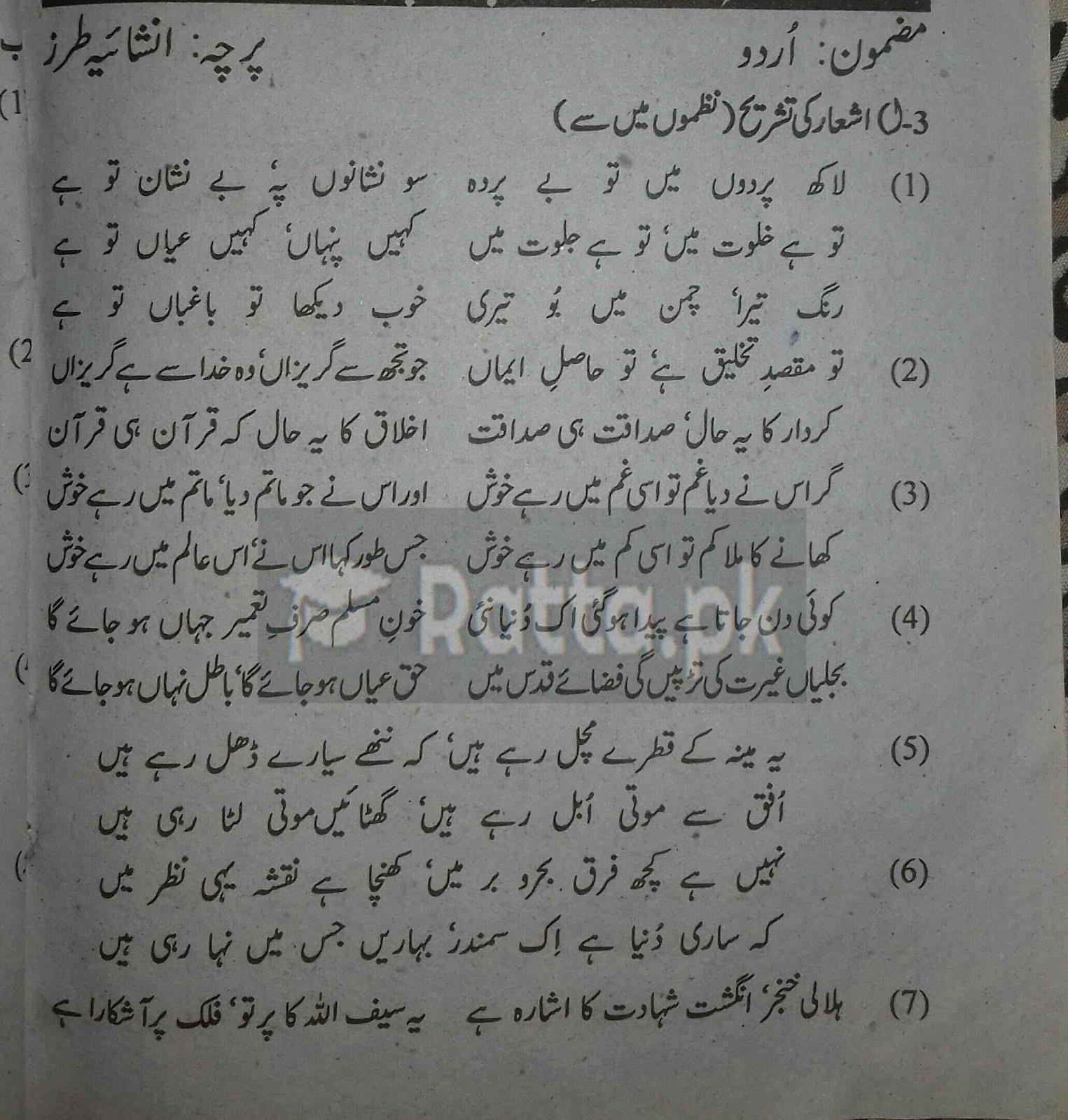 11th class Urdu Guess Paper 1
