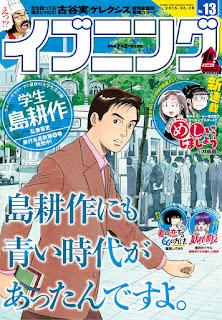 [雑誌] イブニング 2016年13号 [Evening 2016 13], manga, download, free