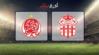 مشاهدة مباراة الوداد وحسنية اكادير بث مباشر 18-04-2019 الدوري المغربي