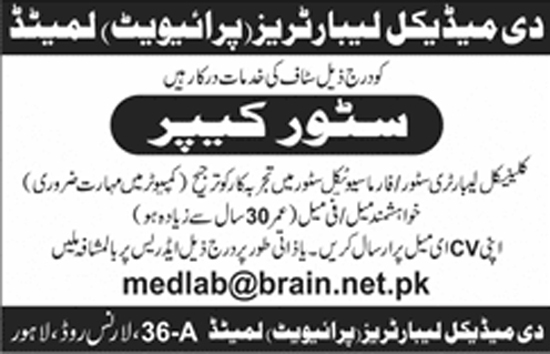Jobs in The Medical Laboratory lahore 2018
