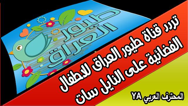 تردد قناة طيور العراق للاطفال الفضائية على النايل سات toyor al iraq tv