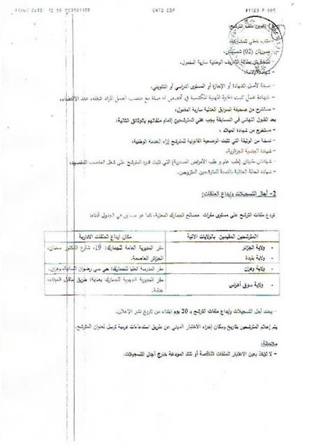 إعلان عن توظيف في الجمارك الجزائرية -- جانفي 2019