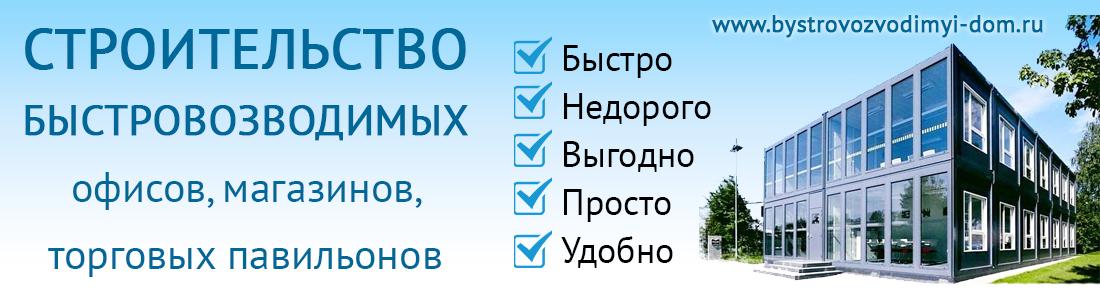 Строительство под ключ Севастополь. Быстровозводимые дома Севастополь, Крым