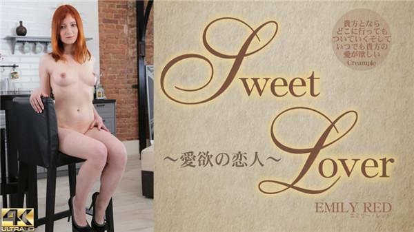 Kin8tengoku 1651 金8天国 1651 金髪天国 愛欲の恋人 SWEET LOVER 貴方の 愛が欲しい EMILY RED 4K/ エミリー レッド