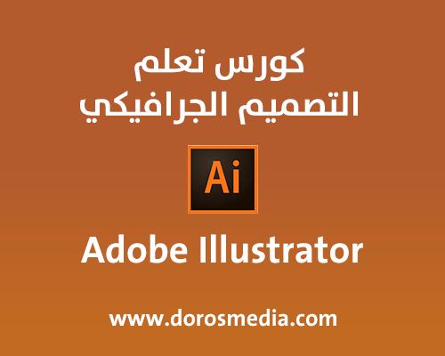 كورس تعلم التصميم الجرافيكي بواسطة أدوبي الستريتر Adobe Illustrator