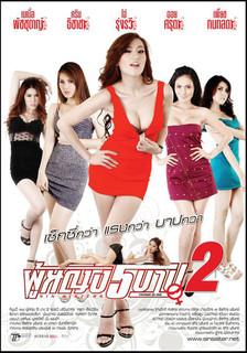 Sin Sister 2 2011 Film Lucu Thailand Dan Panas Info Pintar