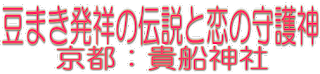 豆まき発祥の伝説と恋の守護神〜京都:貴船神社〜