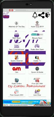 تحميل تطبيق BN Pro الجديد لمشاهدة جميع القنوات الرياضية العالمية المشفرة مجانا على الاندرويد