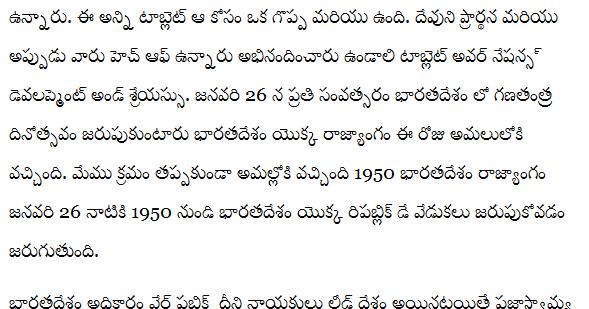 Telugu republic day essay