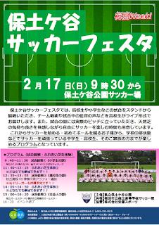 桜高WEEK! ~保土ケ谷サッカーフェスタ~