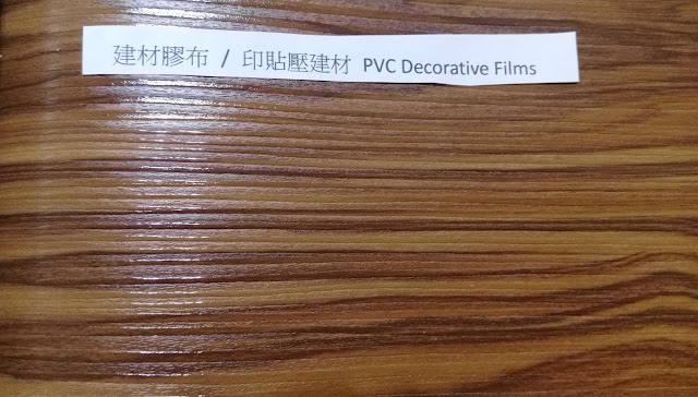 塑膠板材貼合膠布, For Plastics Panel Laminates, PVC木紋膠布, 石紋膠布, 高雄