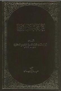 تحميل كتاب إعراب الحديث النبوي pdf أبو البقاء العكبري