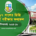 NU Degree 1st Year Exam Result 2017 [Session 2015-16]