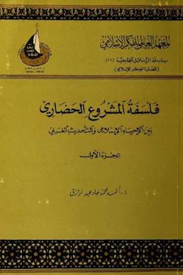 كتاب فلسفة المشروع الحضاري - بين الإحياء الإسلامي والتحديث الغربي